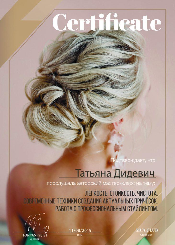 Татьяна Дидевич-min