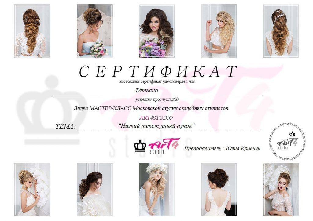 сертификат Татьяна